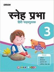 VISHV BOOKS SNEH PRABHA-3