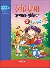 VISHV BOOKS SNEH PRABHA ABHYAS PUSTIKA-2