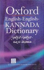 Oxford Eng. -Eng.- Kannada Dictionry