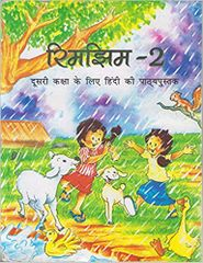 Rimjhim Textbook in Hindi for Class - 2