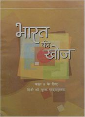 Bharat Ki Khoj Class 8 (In Hindi) (Fifth Edition, 2012)