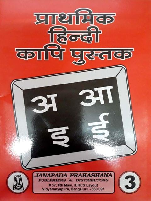 Hindi Prathamika kaphi Pustaka