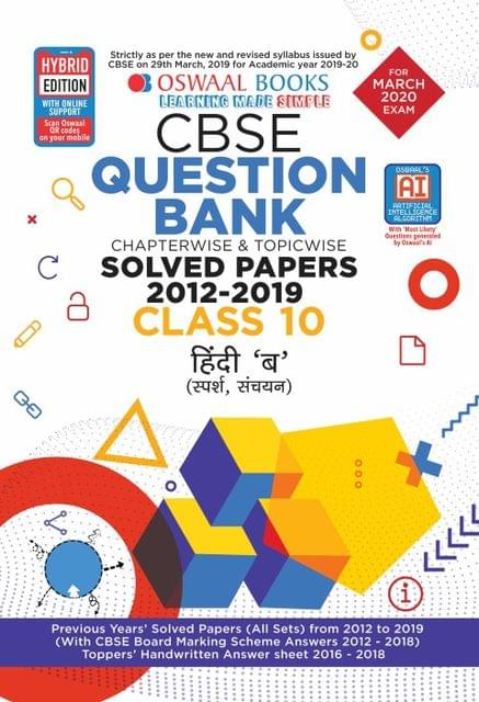 Oswaal CBSE Question Bank Class 10 Hindi B Book Chapterwise & Topicwise (For March 2020 Exam)