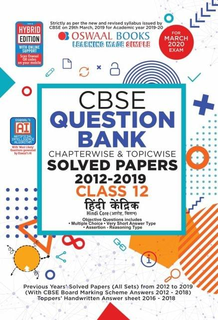 Oswaal CBSE Question Bank Class 12 Hindi Core Book Chapterwise & Topicwise (For March 2020 Exam)