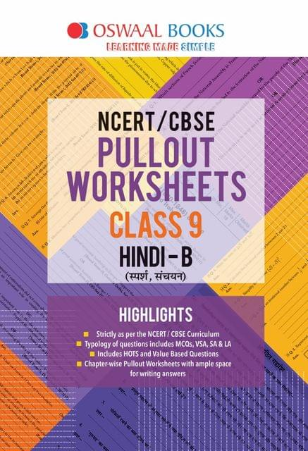 Oswaal NCERT & CBSE Pullout Worksheets Class 9 Hindi B Book (For March 2020 Exam)